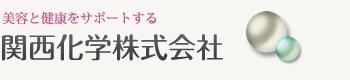関西化学株式会社