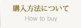 購入方法について