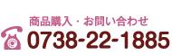 tel.0738-22-1885