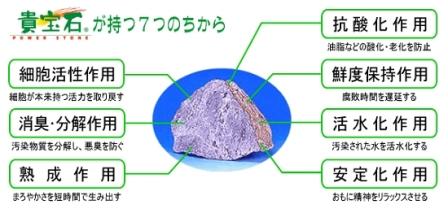 貴宝石の特徴3